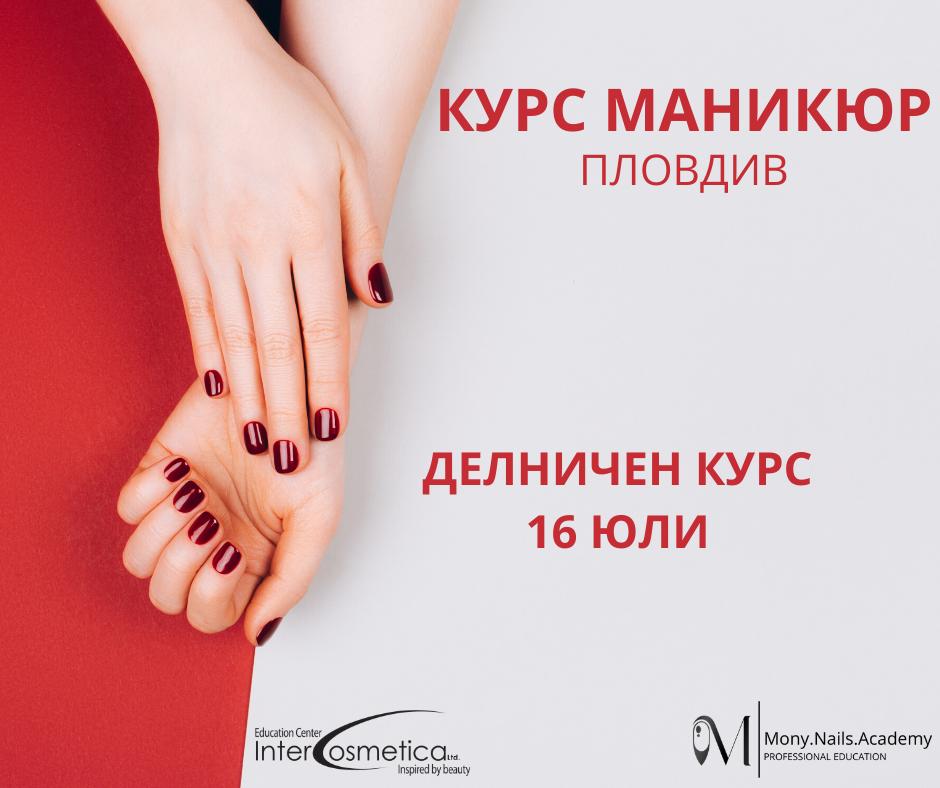 На 16.07.2020г. стартира нова група за Базов делничен курс – Маникюр!