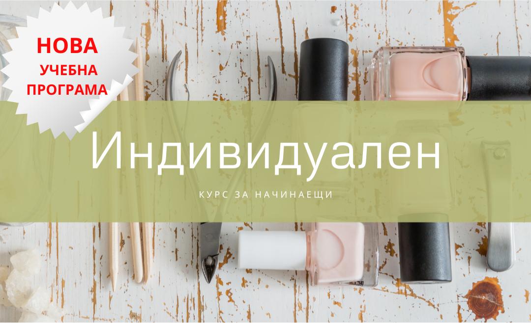 Индивидуален Курс Маникюр, Педикюр, Ноктопластика