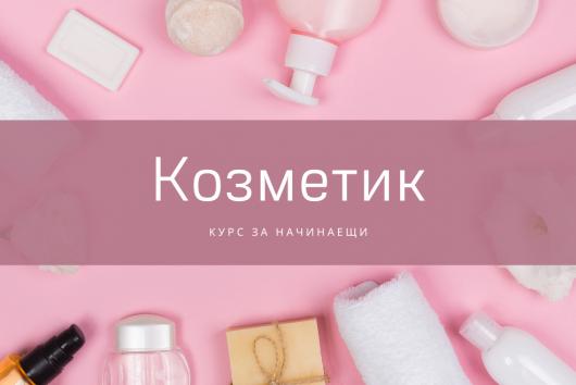 Базов курс за козметици в Пловдив