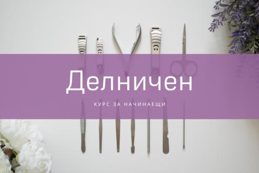 Базов Делничен Курс Маникюр