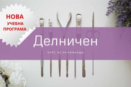 кУРС МАНИКЮР ПЛОВДИВ СТАРА ЗАГОРА (1)