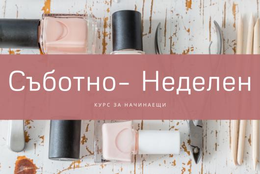 Базов Съботно- Неделен Курс маникюр Пловдив