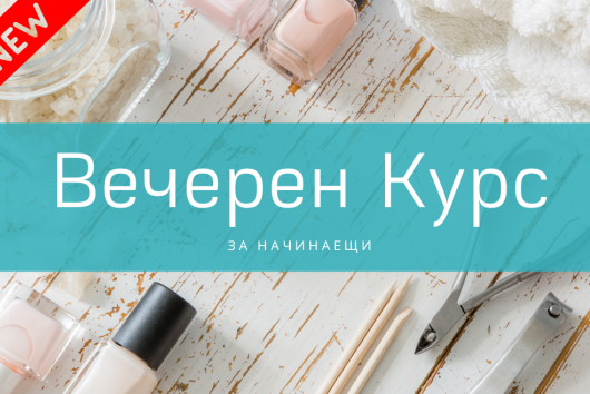 Базов Вечерен Курс Маникюр в Пловдив