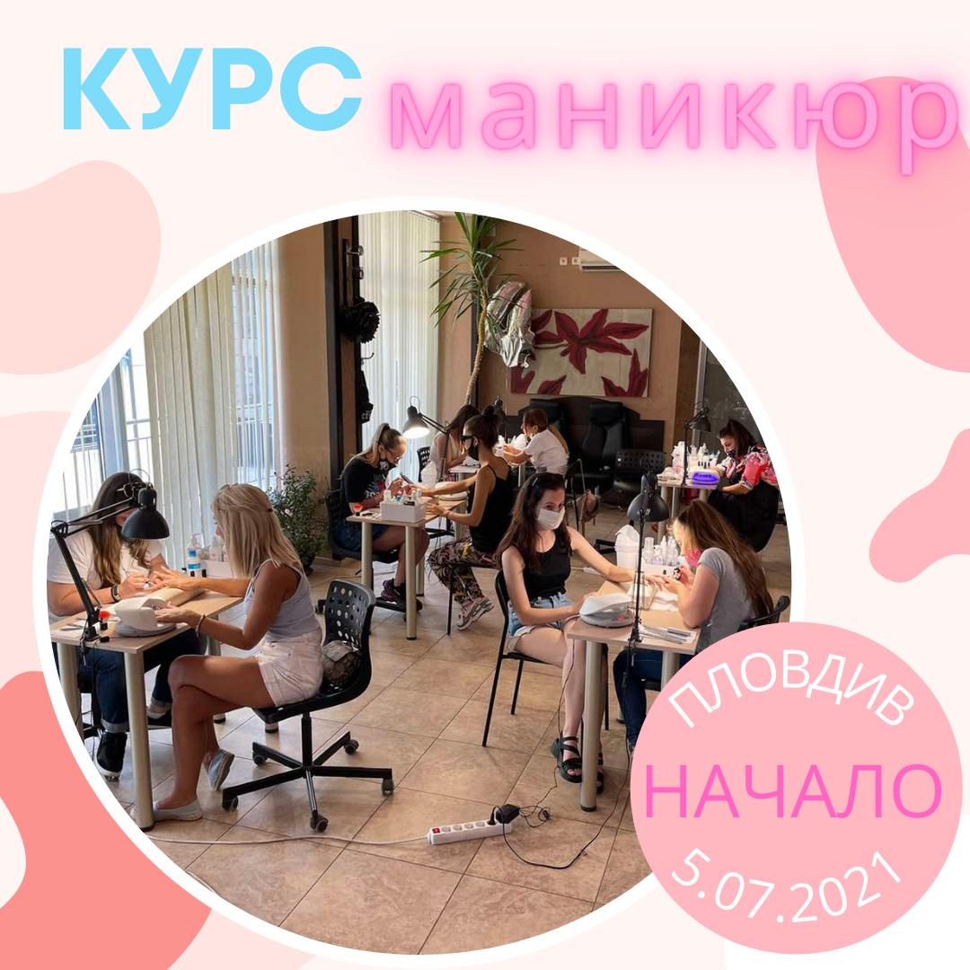 Курс маникюр Пловдив Стара Загора