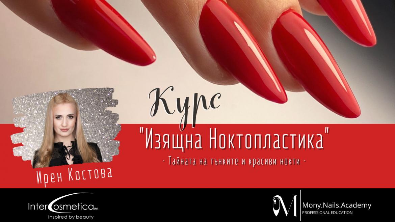 """""""Изящна Ноктопластика"""" – Тайната на тънките и красиви нокти"""