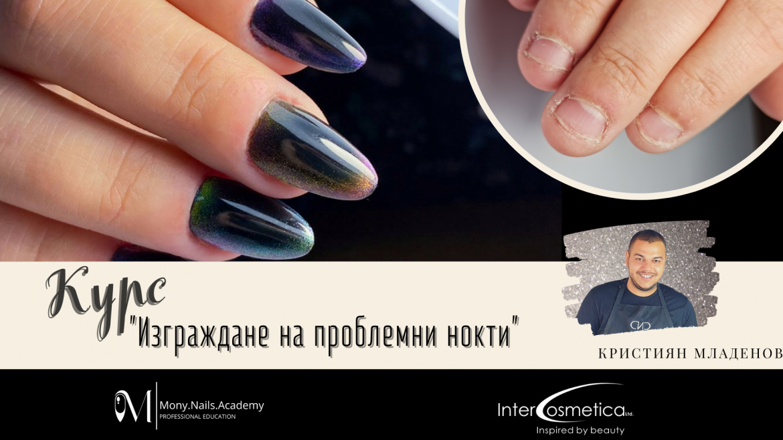 Курс Изграждане на проблемни нокти