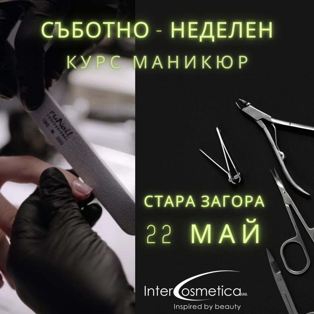 Копие на СТАРА ЗАГОРА СЪБОТНО НЕДЕЛЕМН КУРС МАНИКЮР ПЛОВДИВ ПЕДИКЮР ИЗГРАЖДАНЕ